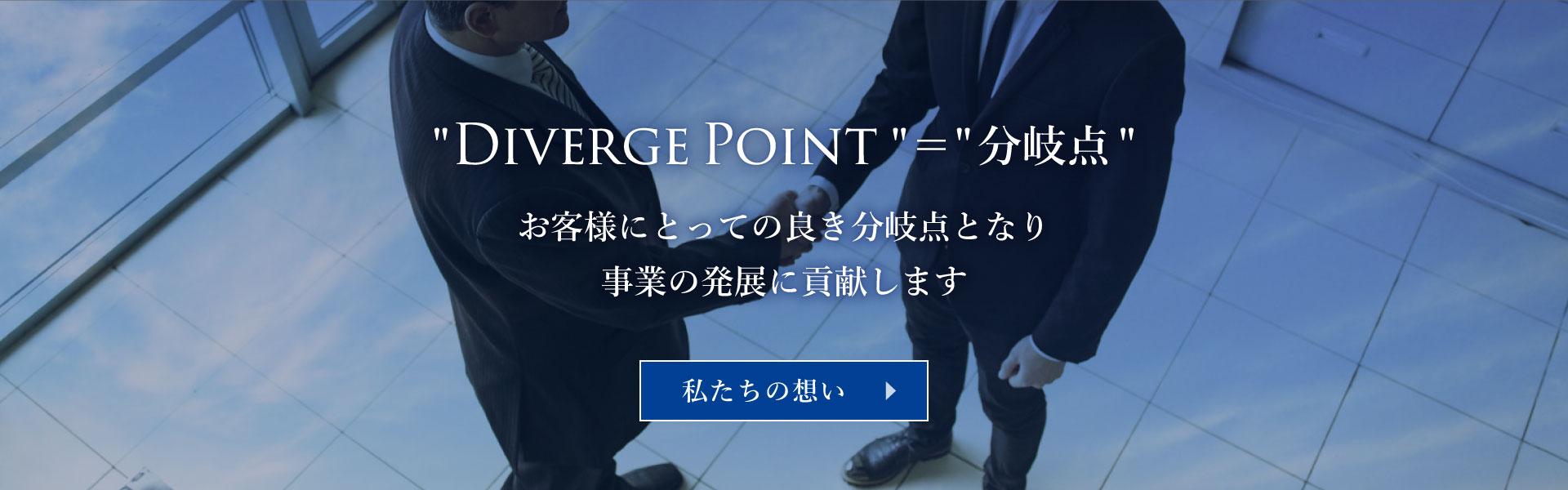 """Diverge Point""=""分岐点"" お客様にとっての良き分岐点となり 事業の発展に貢献します"