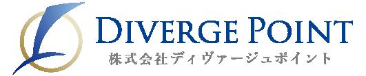 株式会社Diverge Point